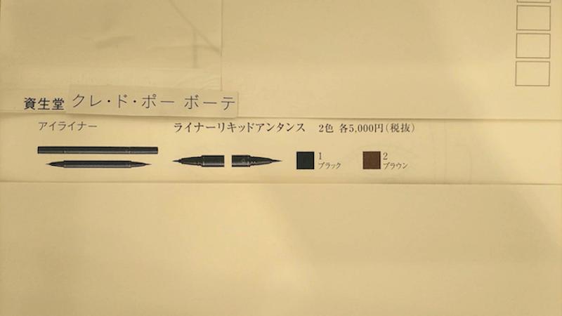 アイライン:【資生堂】クレ・ド・ポー ボーテ ライナーリキッドアンタンス 1(ブラック)の写真