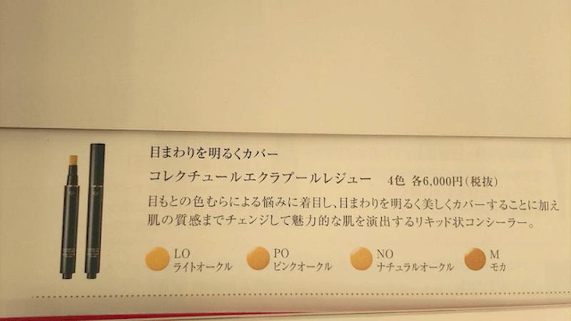 コンシーラー:【資生堂】クレ・ド・ポー ボーテ コレクチュールエクラプールレジュー LO(ライトオークル)の写真
