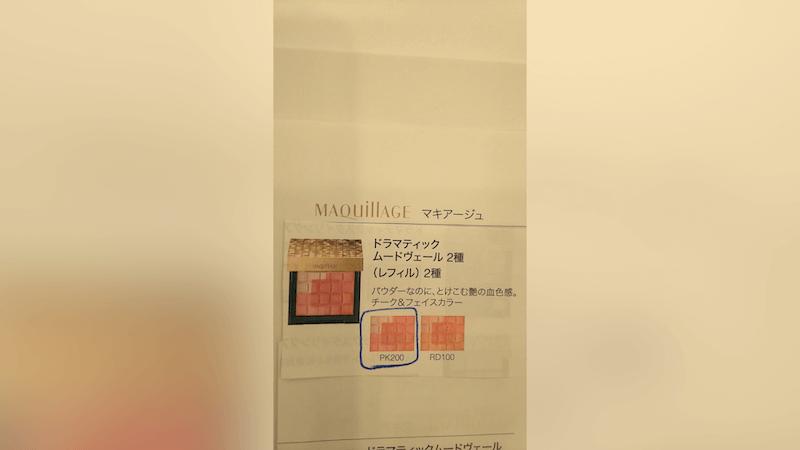 チーク:【資生堂】マキアージュ ドラマティック ムードヴェール PK200の写真