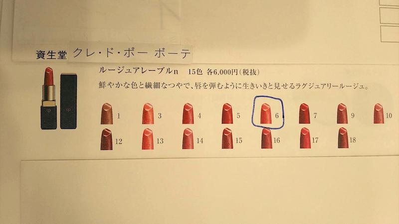 リップ:【資生堂】クレ・ド・ポー ボーテ ルージュアレーブルn 6の写真