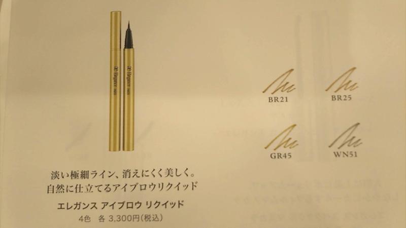 眉:【資生堂】エレガンス アイブロウ リクイッド BR21の写真