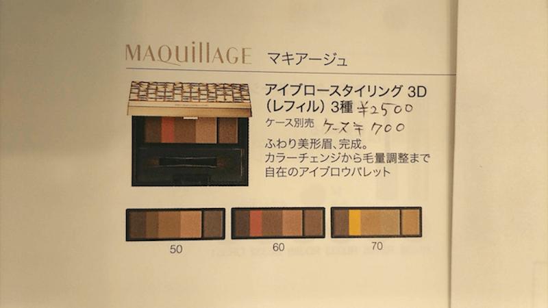 眉:【資生堂】マキアージュ アイブロースタイリング 3D 60の写真